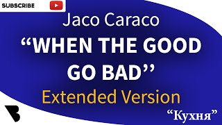 When The Good Go Bad Song Extended Version - DC