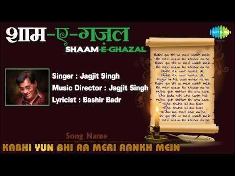 Kabhi Yun Bhi Aa Meri Aankh Mein | Shaam E Ghazal | Jagjit Singh