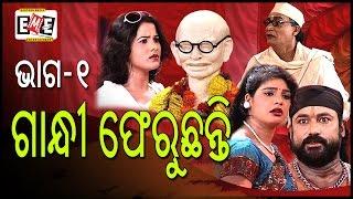 ଗାନ୍ଧୀ ଫେରୁଛନ୍ତି- Gandhi Pheruchhanti- Eastern Opera- Part 01