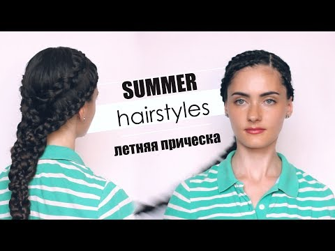 Summer Hairstyles Tutorial French Braids || Летняя Прическа
