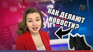 Как делаются новости на «Якутия 24»