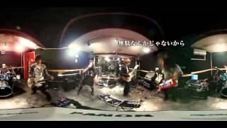 "L.I.N.E MV ""Never say never.""(360°Panorama)"
