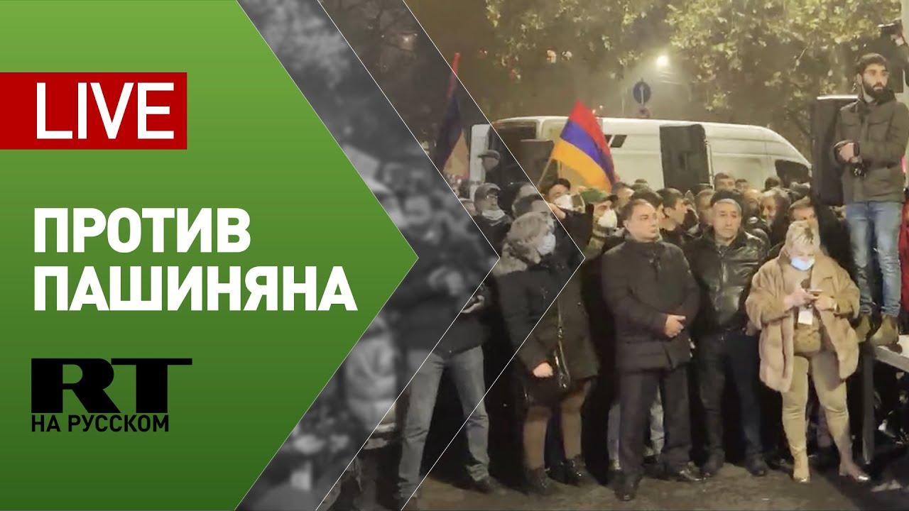Протест в Ереване против Никола Пашиняна