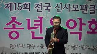 신현길 - 백만송이 장미/심수봉(제15회 전국 신사모 팬클럽/송년 음악회) 통영/창넘어 바다 라이브 2018.12.8