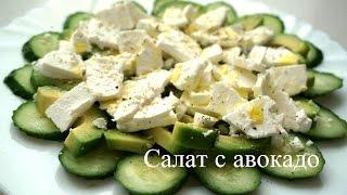 Салат с авокадо рецепт приготовления (Рецепт MasterVkusa)