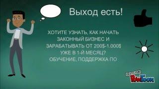 Фильм №1 про фриланс (удаленная работа): Как заработать в Интернете ЛЕГАЛЬНО?