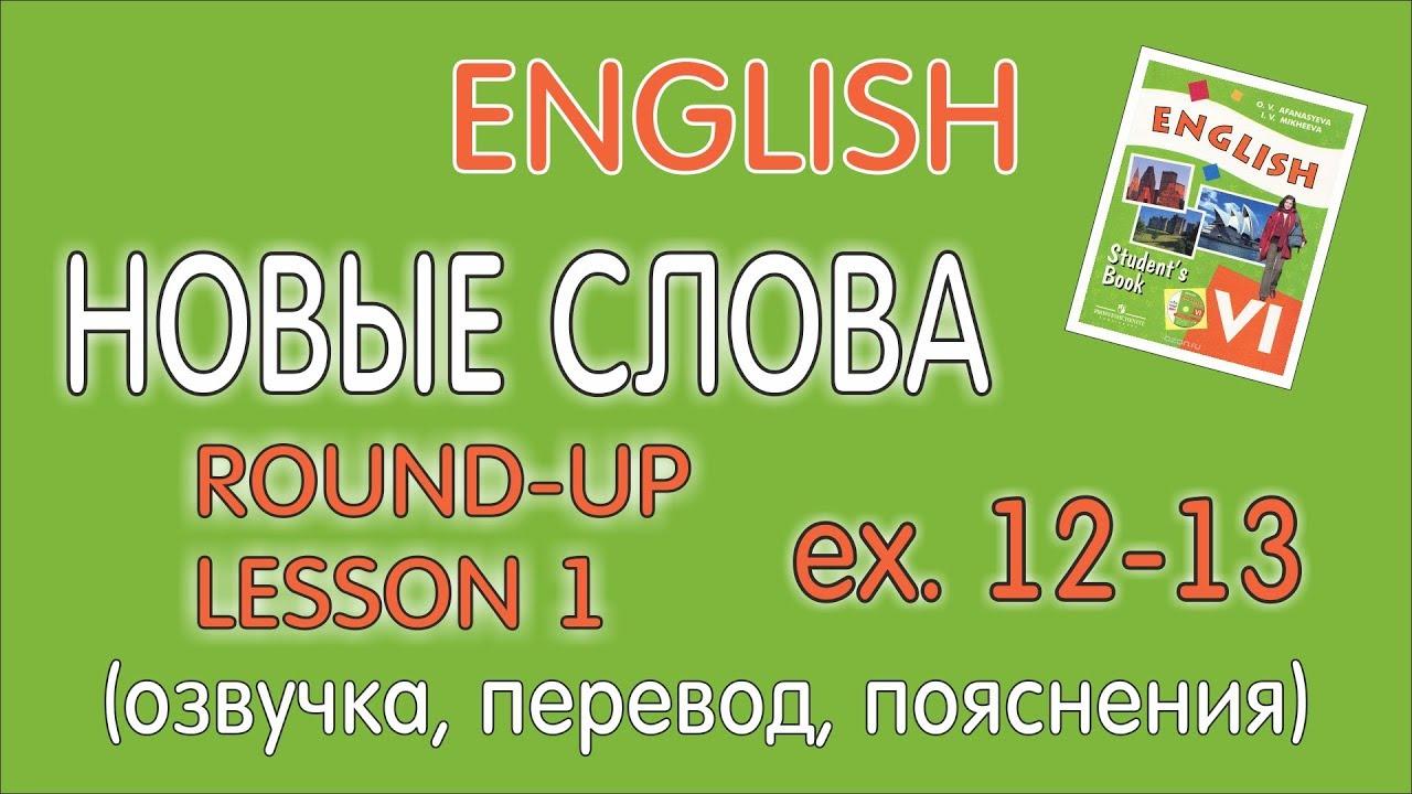 учебник 8 класс английский язык афанасьева
