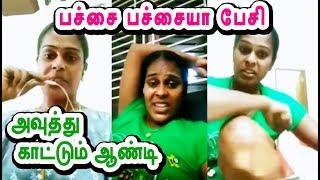 பச்சை பச்சையா பேசி அவுத்து காட்டும் ஆண்ட்டி | Tamil Bad Word அசிங்கமா பேசும் Gilma Aunty