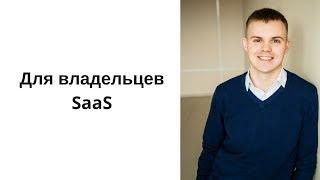 Кратное увеличение прибыли SaaS-бизнеса с помощью поведенческой бизнес-аналитики