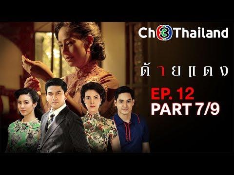 ด้ายแดง DaiDaeng EP.12 ตอนที่ 7/9 | 09-09-62 | Ch3Thailand