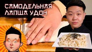 Идеальная Лапша УДОН в домашних условиях | Рецепт | Udon noodles