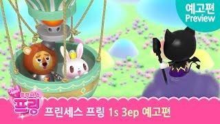 프린세스 프링 1기   03화 예고편   princess pring s1 ep03 preview