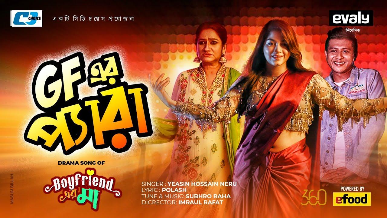 GF Er Pera | GF এর প্যারা | Neru | Shamim Hasan Sarkar | Parsa Evana | Bangla New Song 2020
