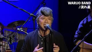 「流れ星」 WARUO BAND のオリジナル楽曲。 演奏:2018年7月1日@...