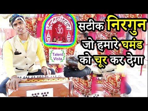 Nirgun Folk Songऐसा निर्गुण को आपके अंदर के आत्मा को झकझोर देगाHeart Touching Bhajan song विकाश यादव