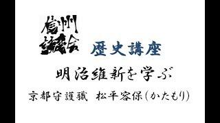 明治維新を学ぶ 京都守護職 松平容保