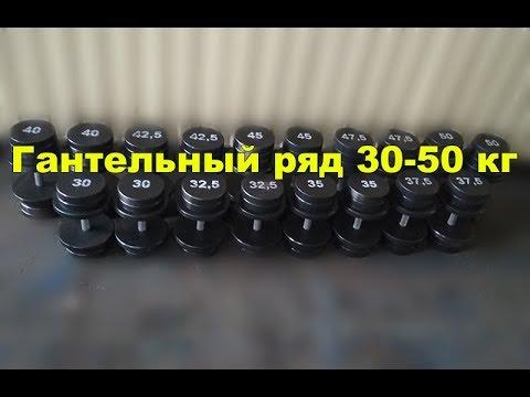 Спорт164.Гантельный ряд 30-50 кг(шаг 2,5 кг)