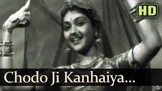 Chodo Ji Kanhaiya Kalaiyya (HD) - Bahar Songs - Karan Dewan - Vyjayantimala - Shamshad Begum