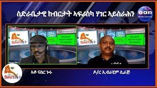 #Eritrea ልዝብ ስኒት - ናብ ንቡር ምምላስ - ሓዋዝኪኖ ( Hawazkino) Nation could not be built by destroying family v