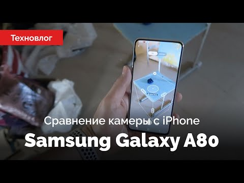 Samsung Galaxy A80 — сравнение камеры с iPhone