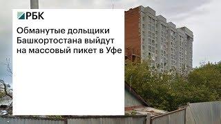 Обманутые дольщики Башкортостана выйдут на массовый пикет в Уфе