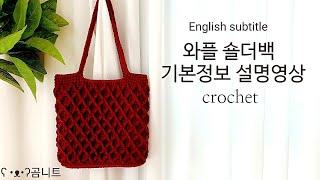 와플 숄더백 기본정보 설명영상 crochet bag