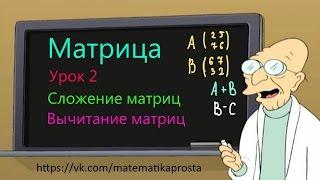 Матрица. Сложение и вычитание матриц. (Матричный шварц 2) матрицы математика