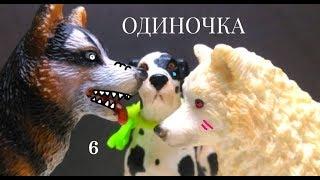 """/Шляйх сериал/ """"ОДИНОЧКА"""" 6 серия """"Бой"""""""