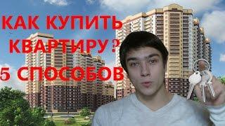 Смотреть видео куплю квартиру