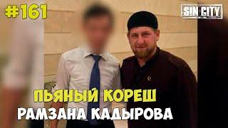 Город Грехов 161 - Пьяный кореш Рамзана Кадырова