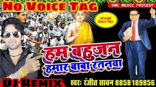Free Flm Project@ No Voice Tag #Bhim Mission Song, Ham Bahujan Hamar Baba Ratanwa, Dj Remix Song2020