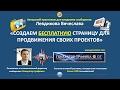 Левдиков Вячеслав: обучающее пошаговое видео, как создать страницу захвата