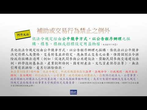 監察院利衝法簡介 04補助與交易行為之原則禁止及例外允許