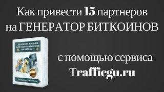 Как привести 15 партнеров на генератор биткоинов 2017 с помощью сервиса Тrafficgu ru