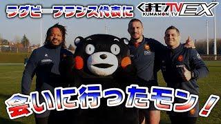 Gambar cover くまモンTVEX #22 「ラグビーフランス代表に会いに行ったモン!」 ( Kumamon TVEX #22)