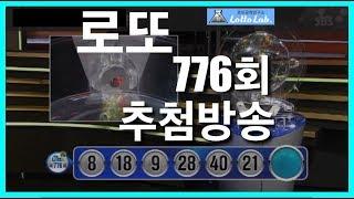 생방송 브라보 나눔로또 776회 추첨 방송 로또 번호 당첨결과