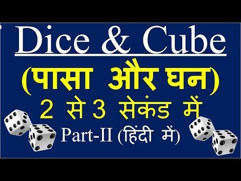 Dice and Cube ||पासा और घन|| Part-2 को easiest तरीका से  हल करे for UPSC, SSC, Bank, Railways