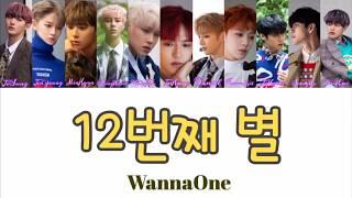 《日本語字幕》12번째 별(12番目の星)-WannaOne(ワナワン/워너원) 歌詞 かなルビ