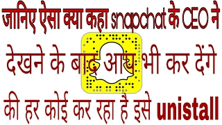 Reason why people are unistalling snapchat