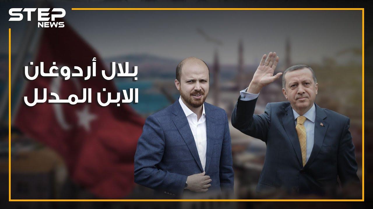 بلال رجب أردوغان.. رجل الأعمال واليد اليمنى في قصر الرئيس التركي