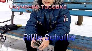 Обучение тасовки Riffle Shuflle.