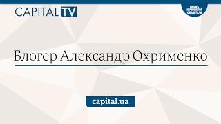 Видеоблог Александра Охрименко, выпуск 1