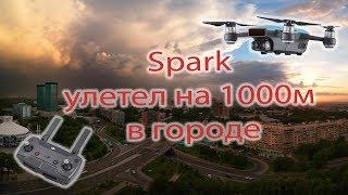 DJI Spark: полет на 1000м в городе!!!  скороть 50км/ч!!!