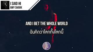 แปลเพลง I Said Hi - Amy Shark Video