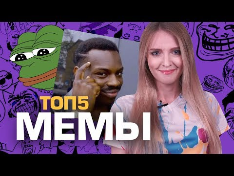 ТОП5 МЕМОВ