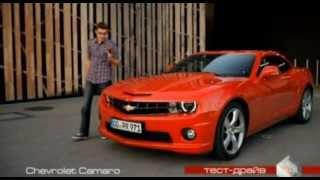 Chevrolet Camaro!