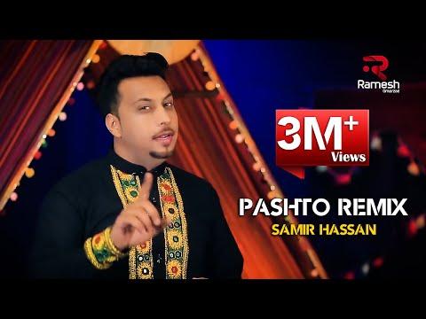 Samir Hassan  Pashto Remix   HD