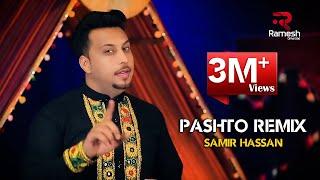 Samir Hassan - Pashto Remix OFFICIAL VIDEO HD