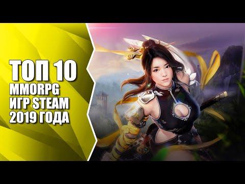 Топ 10 MMORPG игр Steam 2019 года. Самые лучшие мморпг игры в стим