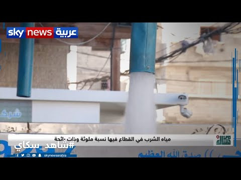 ما سبب مشاكل مياه الشرب في قطاع غزة وما حلها؟  - نشر قبل 7 ساعة